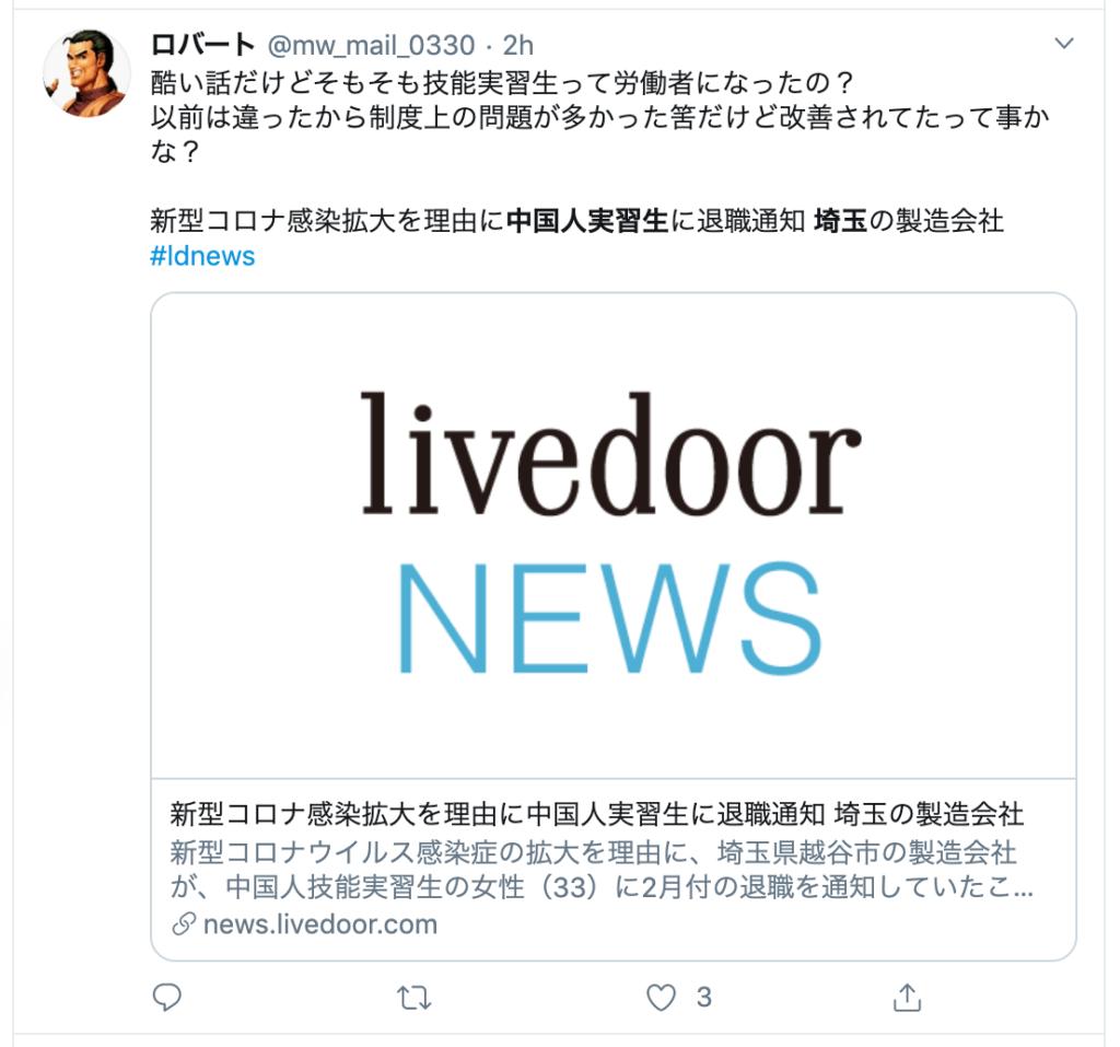 中国人実習生不当解雇の埼玉県越谷市の製造会社はどこ?ネットの反応は?