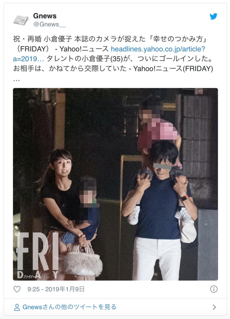 歯科医の島弘光(小倉優子の夫)との別居・離婚の理由は性格の不一致?