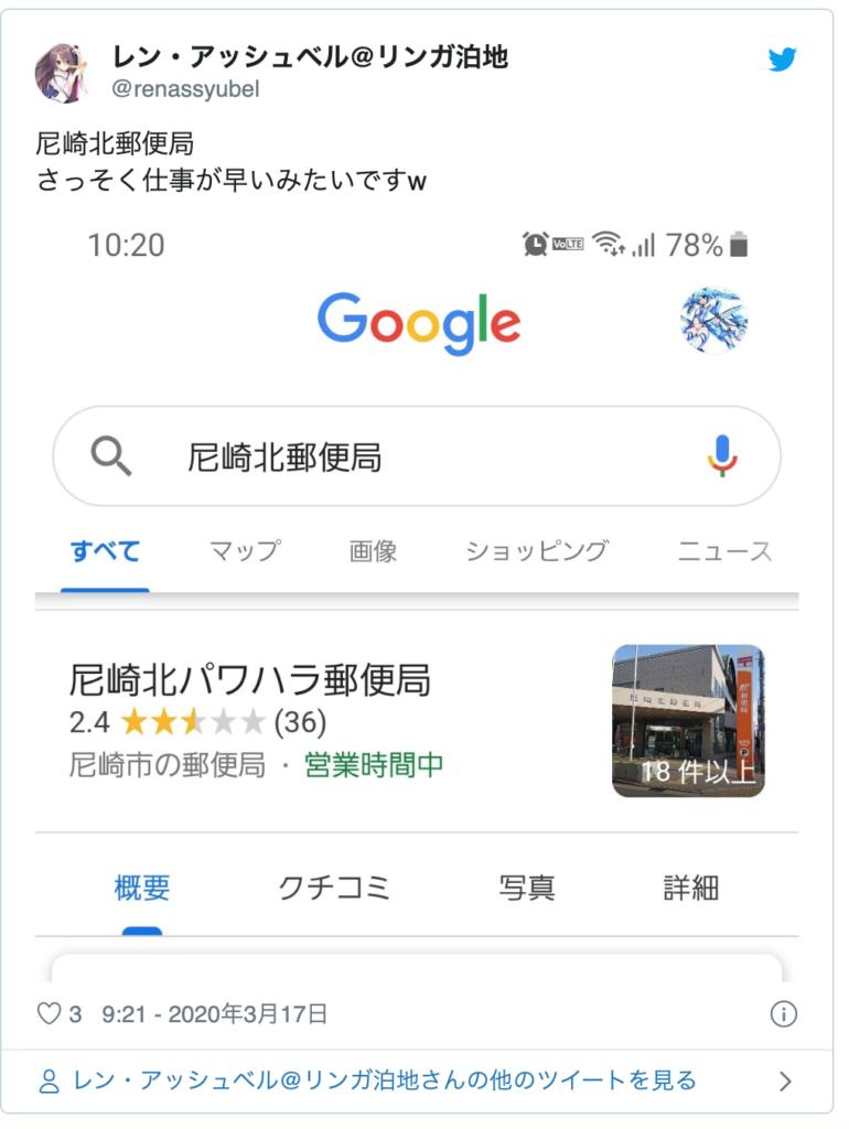 尼崎北郵便局パワハラメールは誰で名前や顔画像は?場所はどこ?ネットの反応は?