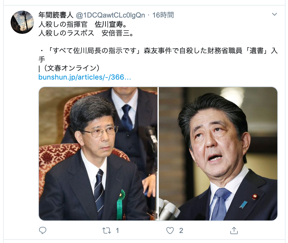【顔画像】佐川宣寿(国税庁長官)の経歴・プロフィール