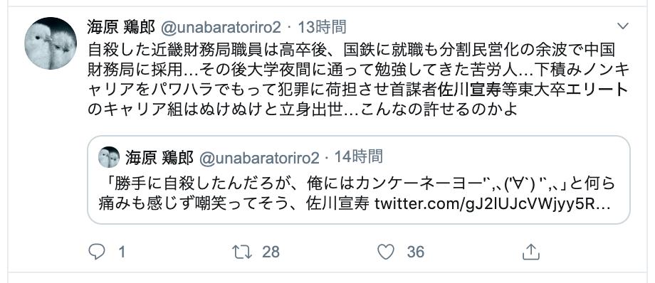 佐川宣寿(元国税庁長官)の学歴や出身大学・出身高校・中学は?