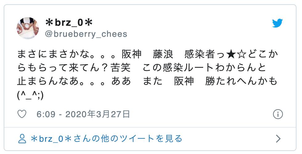 藤浪晋太郎の新型コロナ感染源はどこ?