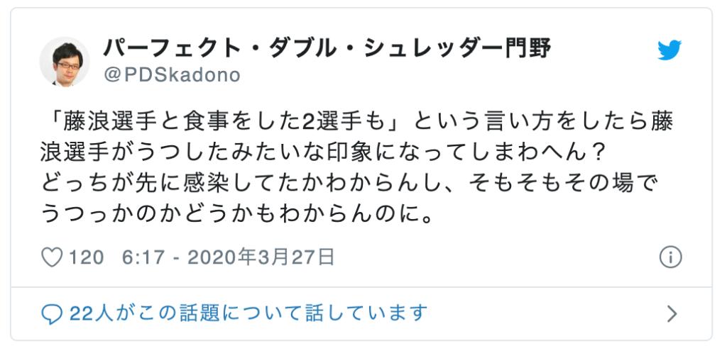 他の同僚2選手名前は伊藤隼太・長坂拳弥で特定!藤浪晋太郎選手と食事