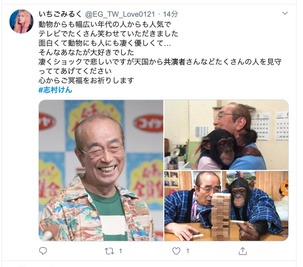 志村けんと仲の良かった親友、芸能人・共演者に関するネットの反応
