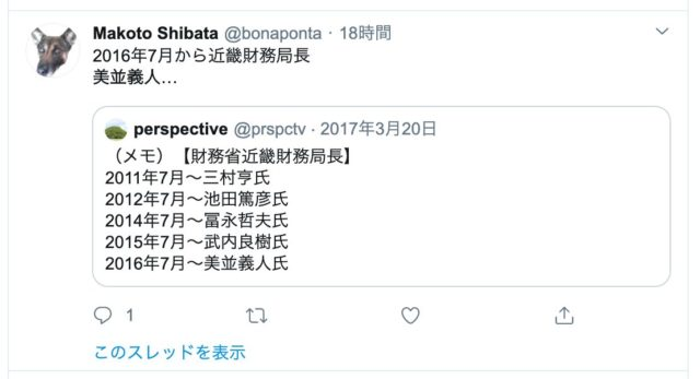 佐川宣寿・元国税庁長官の嫁・妻や家族は?