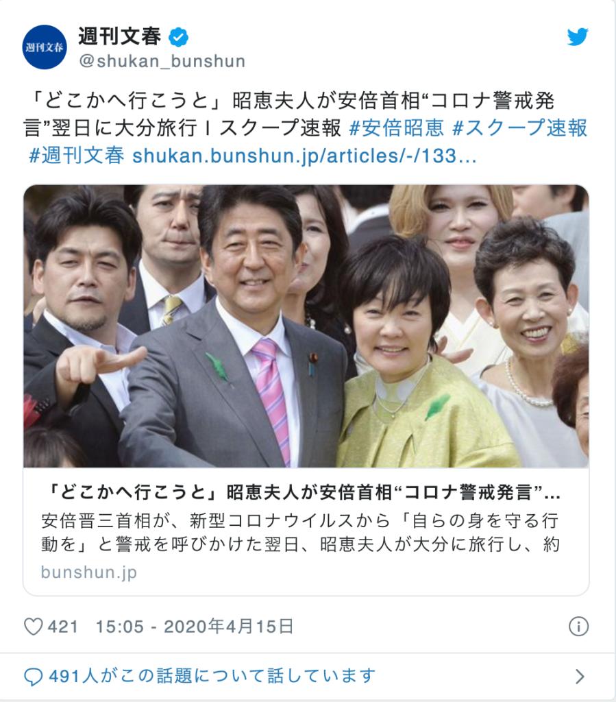 安倍昭恵夫人がコロナ警戒中に大分旅行と話題【文春砲】