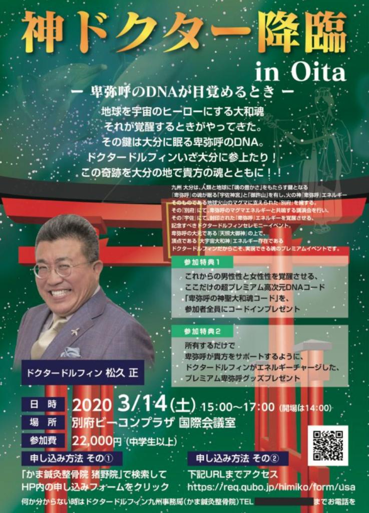 安倍昭恵夫人が参加した「神ドクター降臨 in Oita」とは何?