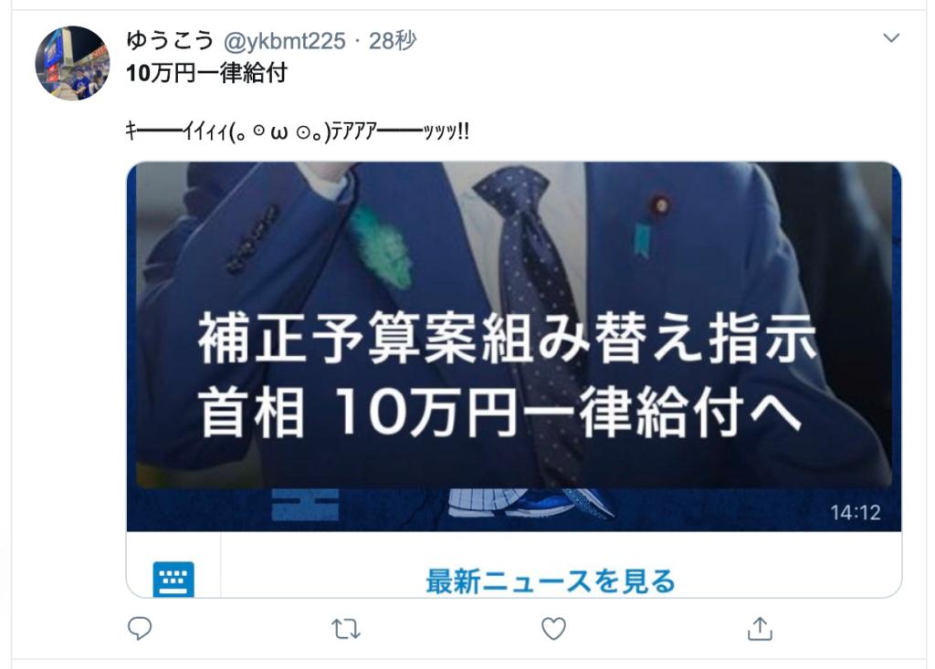 新型コロナ現金10万円一律給付の受け取り方や申請方法は?いつもらえる?