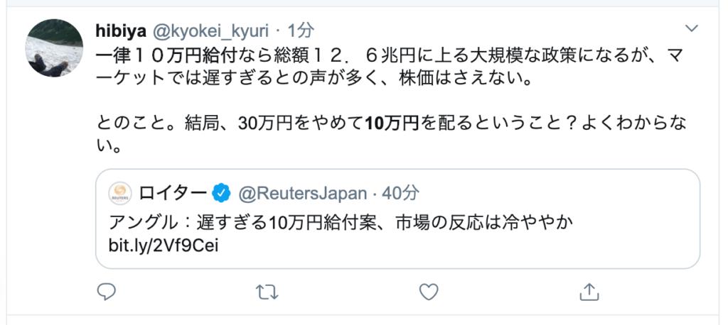 新型コロナ対策現金10万円一律給付の対象者や給付条件はどうなる?在日韓国朝鮮人や外国人労働者は?