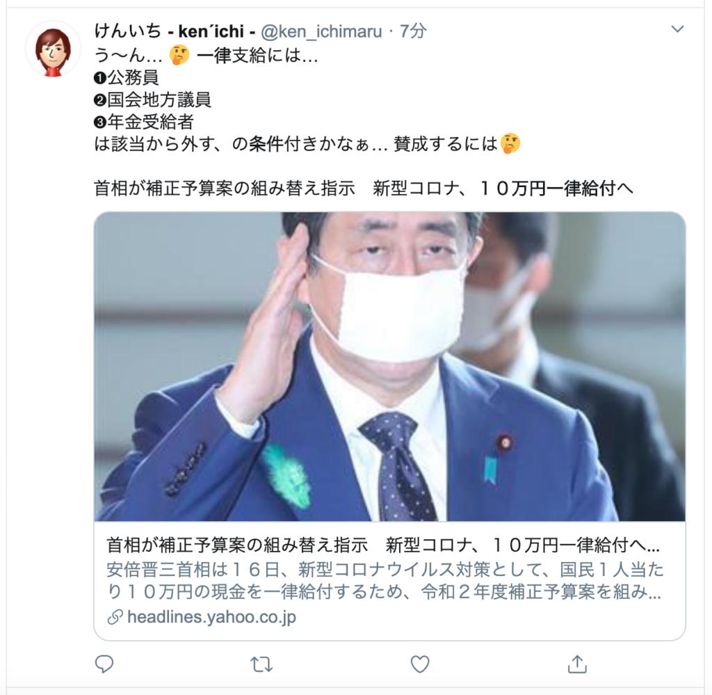 新型コロナ対策現金10万円一律給付の対象者や給付条件はどうなる?在日韓国朝鮮人や外国人は?