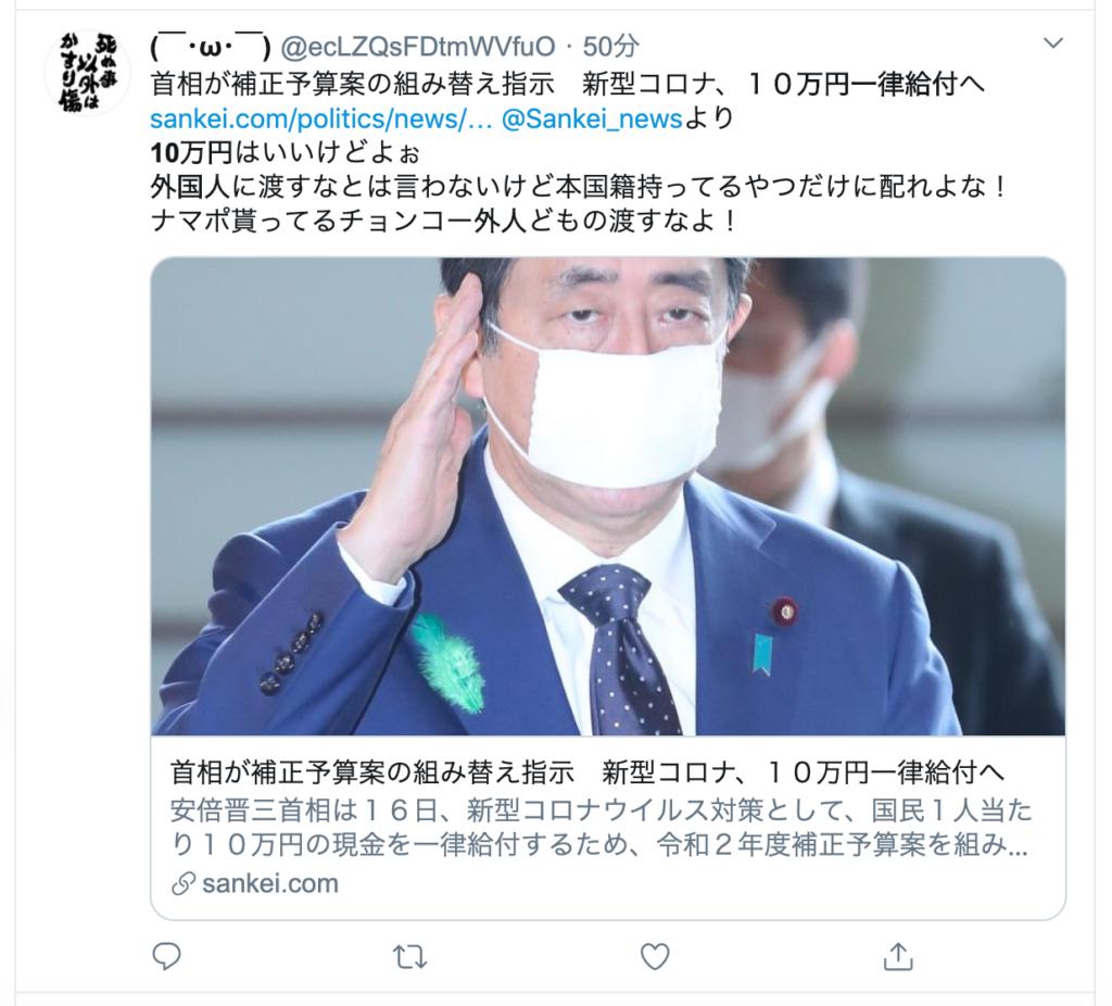 在日韓国朝鮮人や外国人労働者はコロナ対策現金10万円一律給付をもらえる?