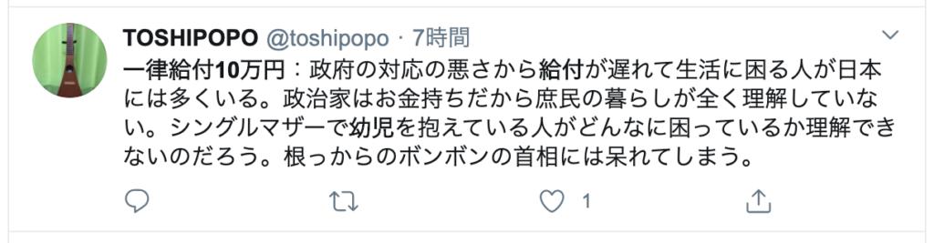 幼児・子供や学生はコロナ対策現金10万円一律給付をもらえる?