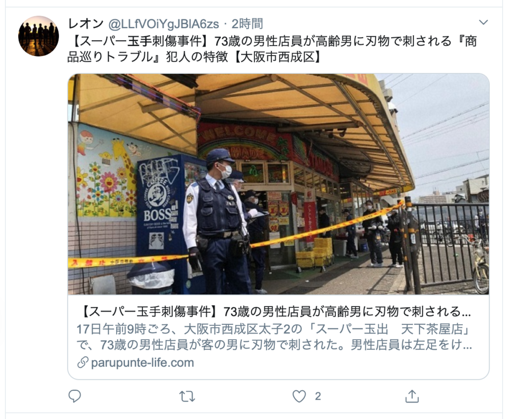 大阪市西成のスーパー玉手天下茶屋店で殺人未遂事件で刃物男が逃走