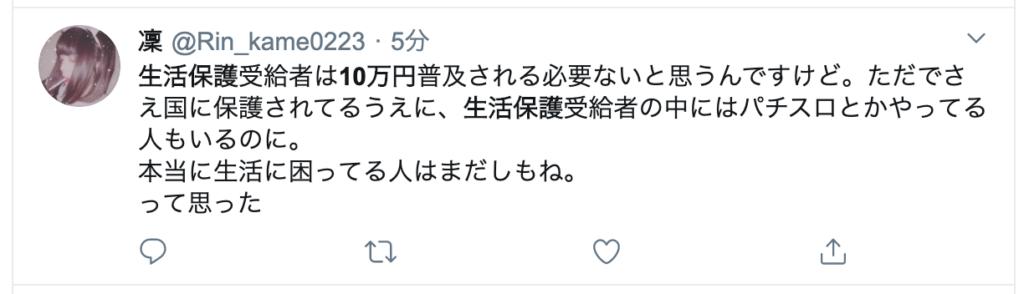生活保護受給者はコロナ対策現金10万円一律給付をもらえる?