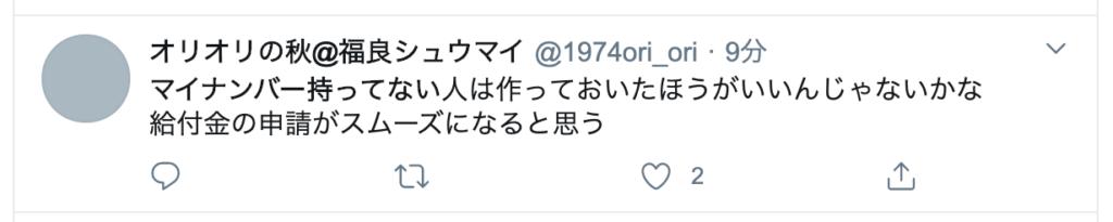 マイナンバーを持ってない人はコロナ対策現金10万円一律給付をもらえる?