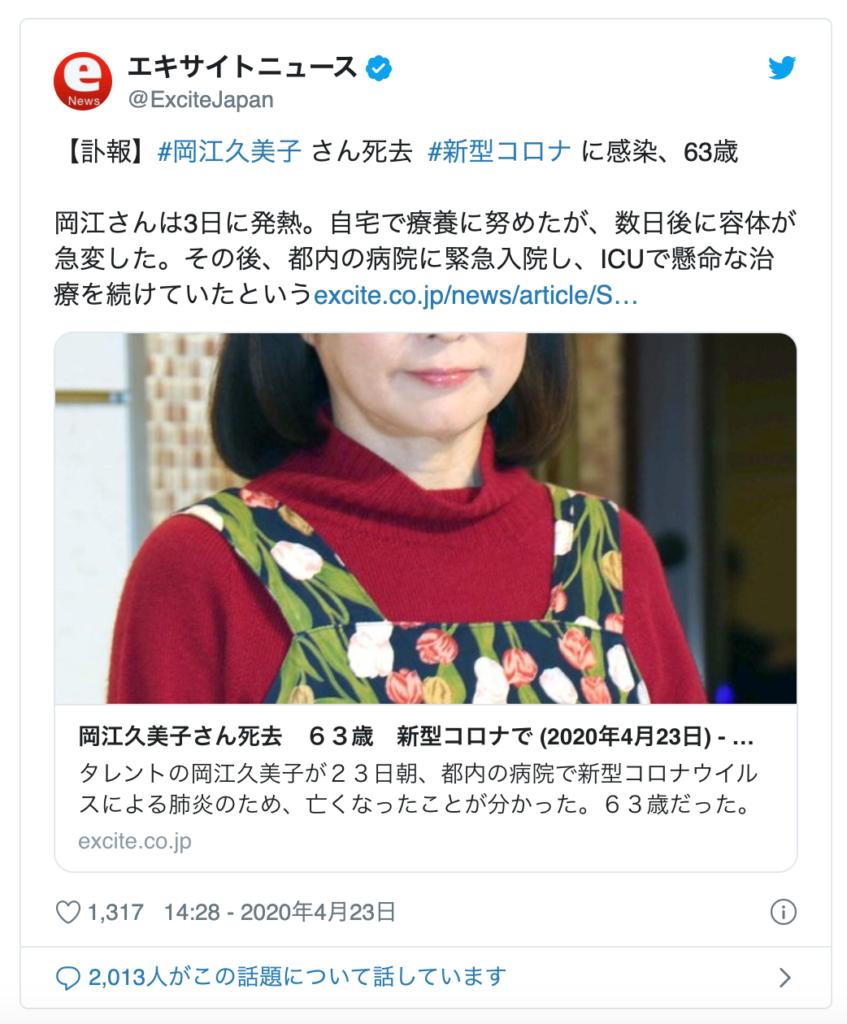 岡江久美子の夫の大和田獏や娘の大和田美帆のコロナ感染は大丈夫?