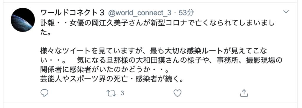 岡江久美子の新型コロナ感染ルートは?