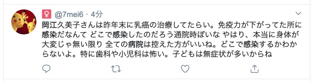 岡江久美子の夫の大和田獏や娘の大和田美帆の濃厚接触やコロナ感染は大丈夫?