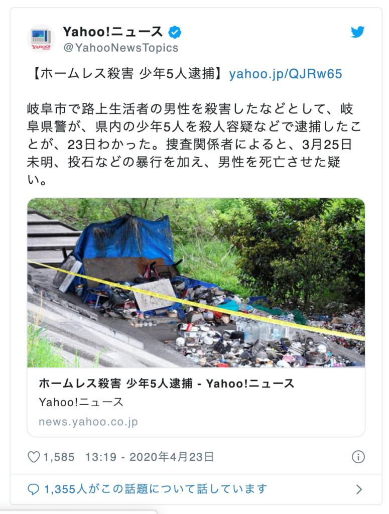 ホームレス 犯人 特定 岐阜