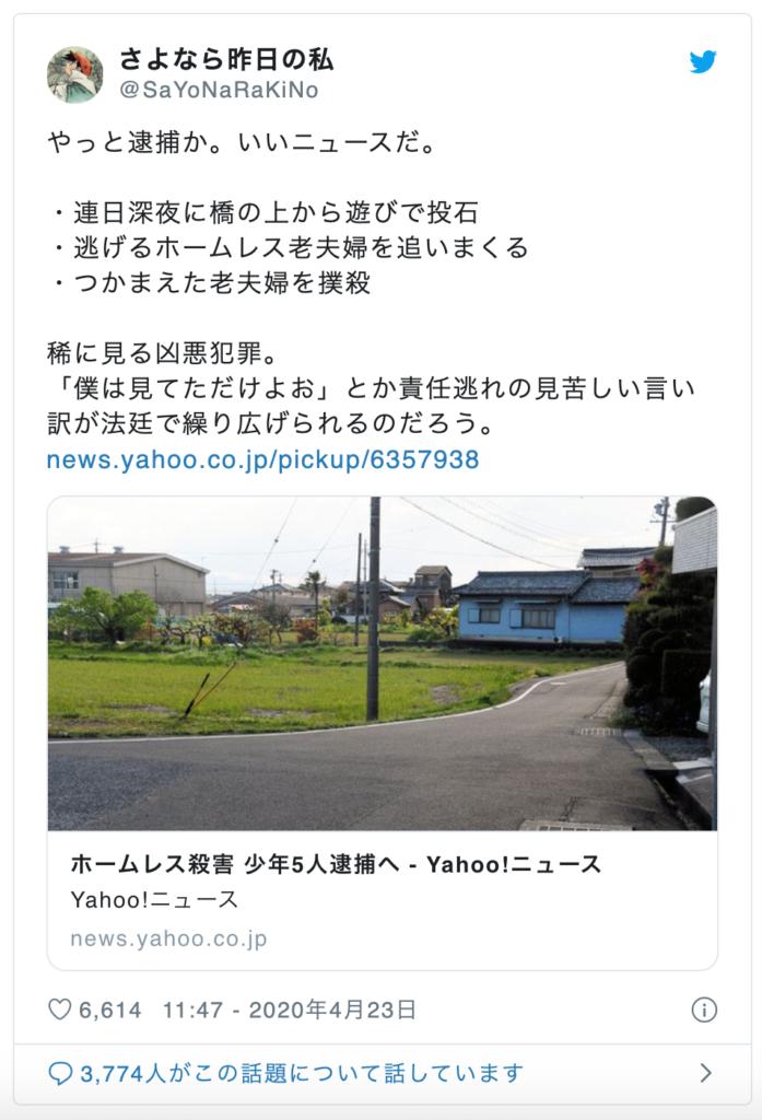 岐阜 県 ホームレス 殺害 犯人