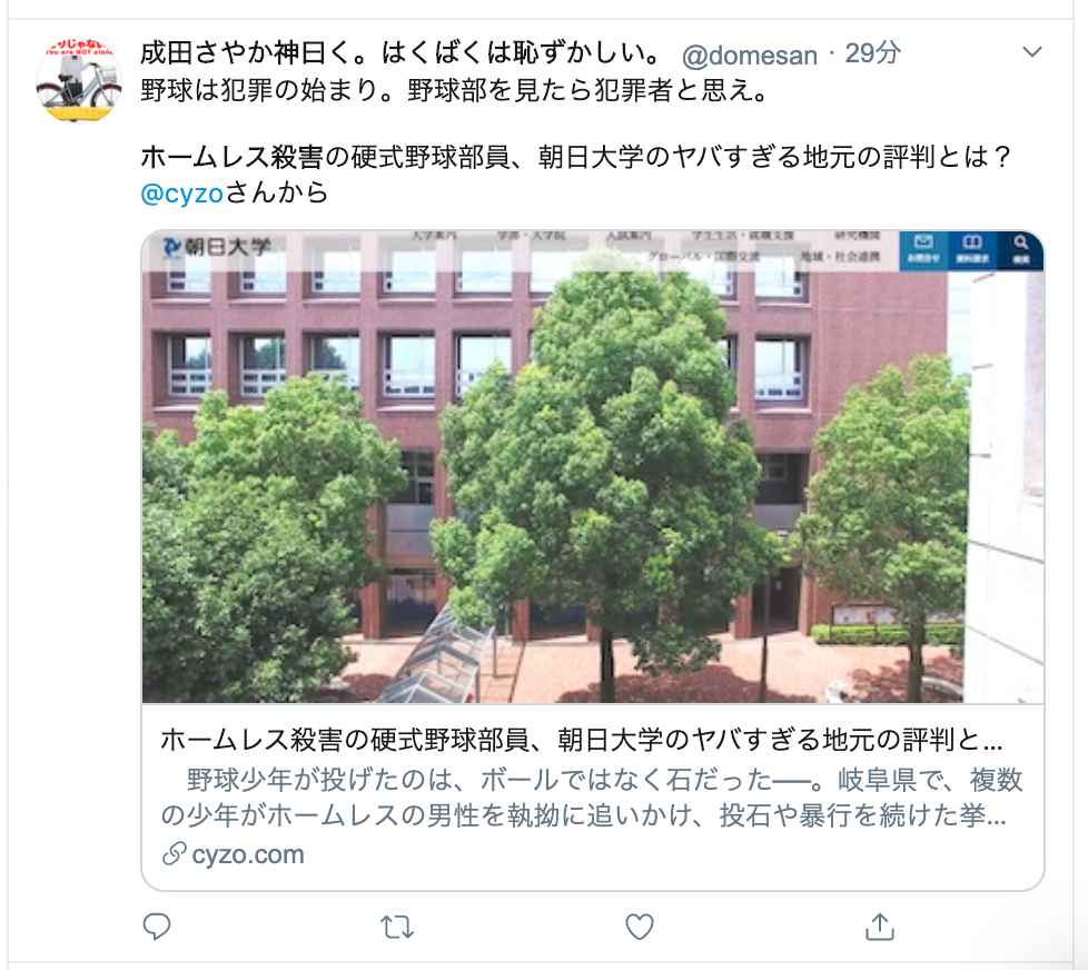 岐阜県ホームレス殺人事件の犯人の学生へのネットの反応は?