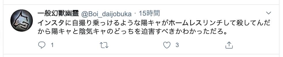 事件 ホームレス 岐阜 県