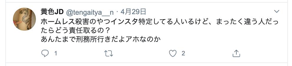 ホームレス 実名 岐阜