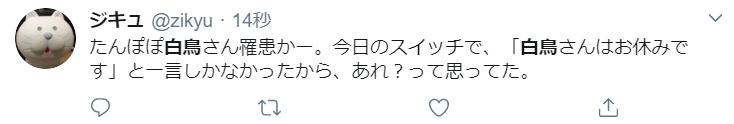 お笑いコンビ「たんぽぽ」白鳥久美子が新型コロナウイルスに感染
