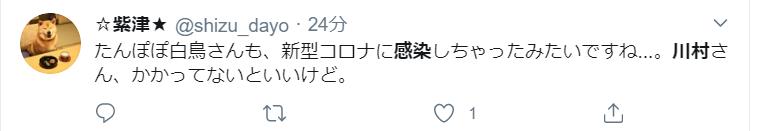 新型コロナ感染のたんぽぽ白鳥久美子の相方川村エミコへの感染は大丈夫?