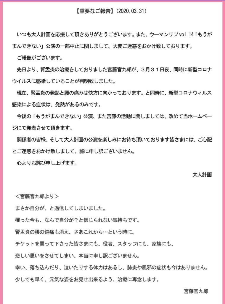 宮藤官九郎(クドカン)が新型コロナウイルス感染!持病の腎盂炎治療で発覚